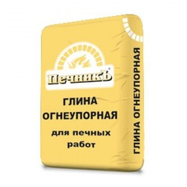 Глина огнеупорная Печникъ для печных работ, 20кг