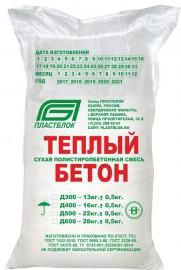 Теплый бетон Д400 (0,05м3/мешок) 1м3= 20мешков (1поддон)
