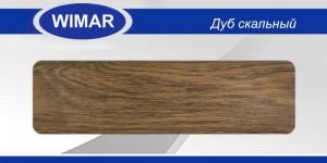 Плинтус Вимар №806 Дуб скальный