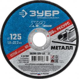 Диск отрезной Зубр по металлу 125*1,0*22,2мм