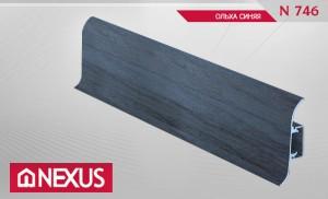 Плинтус пластиковый Нексус №035 Ольха синяя 2,5м