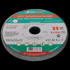 Круг шлифовальный 200*20*32 63С 40 K,L (40см) Луга
