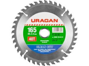 Диск пильный URAGAN 165*20мм 40Т по дереву