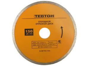 Диск отрезной алмазный ТЕВТОН 150*5*25,4 алажная резка для электроплиткореза