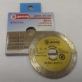 Диск с алмазным напылением ДМФ-55 АН для ДП-0,45МФ