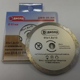 Диск с алмазным напылением ДМФ-85 АН для ДП-0,55МФ