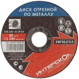 Диск отрезной ИНТЕРСКОЛ 180*2,5*22 по металлу