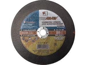 Диск шлифовальный  по металлу Луга 230*6,0*22,23мм
