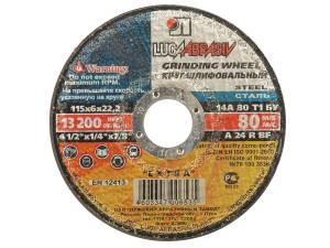 Диск шлифовальный  по металлу Луга 115*6*22,23мм