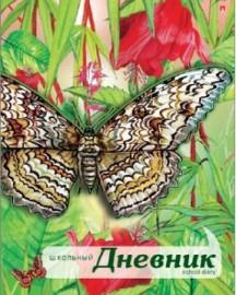 Дневник для младших классов 1-4 Альт для девочек Яркая бабочка