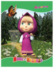 Дневник для младших классов 1-4 КТС с блёстками Маша ловит бабочек