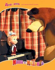 Дневник для музыкальной школы КТС Маша и Медведь С1815